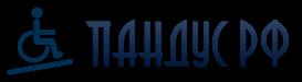 Пандус РФ
