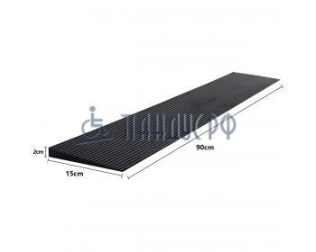 Пандус резиновый РУБИКОН 20х900х150 мм (для порогов 20 мм)