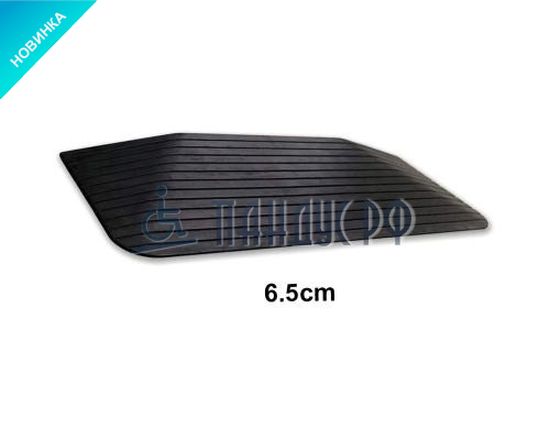 Пандус резиновый РУБИКОН 65х1100х420 мм (для порогов 65 мм)